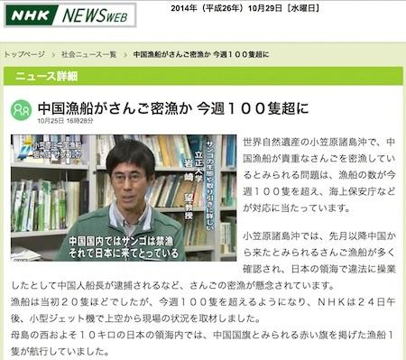 NHK-宝石サンゴの密漁