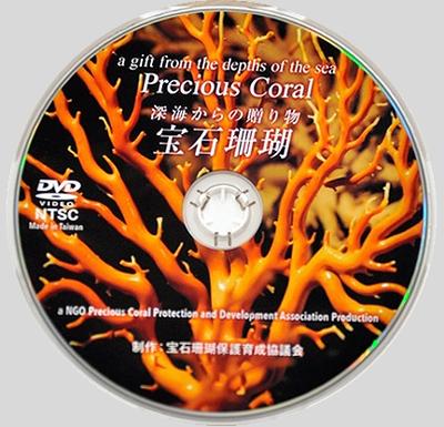 宝石珊瑚のDVD